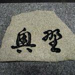 持ち込みの石の表札