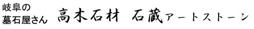 岐阜の墓石・お墓屋さん 高木石材の石蔵アートストーン