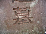 墓石の文字拡大