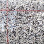 現地で文字を彫る