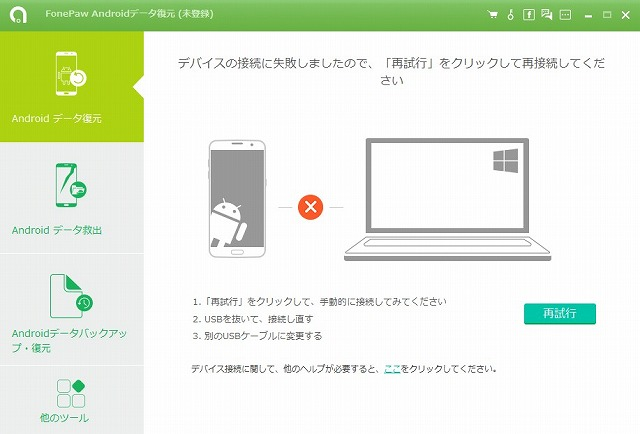 Android復活ソフト