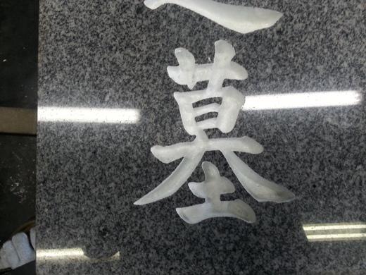 お墓の文字の白ペンキ塗り直し完成