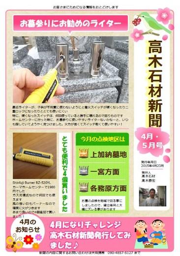 高木石材新聞春号