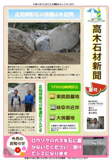 高木石材新聞 2015夏号