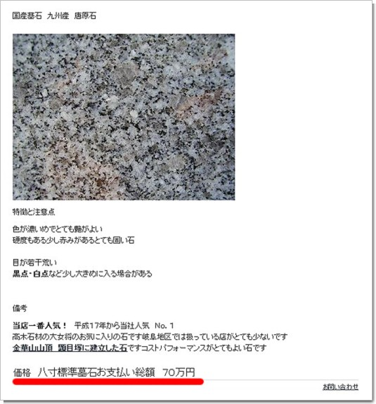 唐原石の価格例