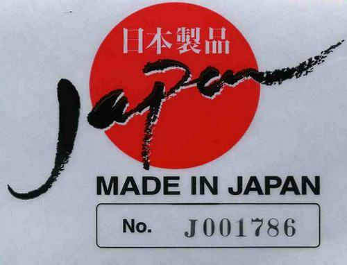 日本製造の印