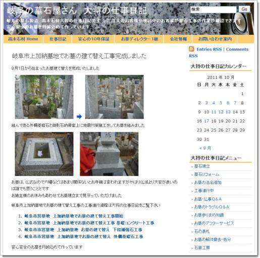 岐阜のお墓屋さん大将の仕事日記 墓石完成とその過程