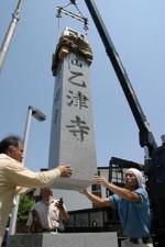 寺標を建てる2