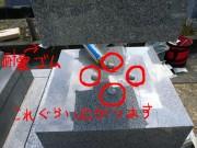 墓石地震対策接着工法