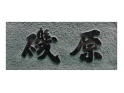 逆彫りの表札