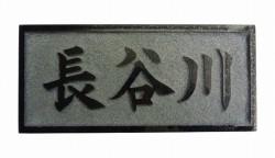 枠付きの逆彫り