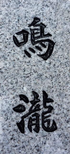 宇寿石の表札