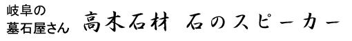 岐阜の墓石 お墓屋さん 高木石材 石のスピーカー