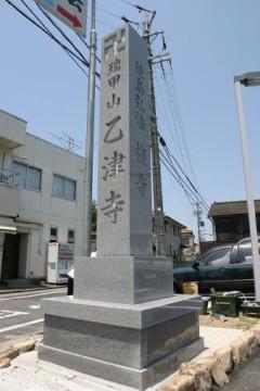 弘法様寺標
