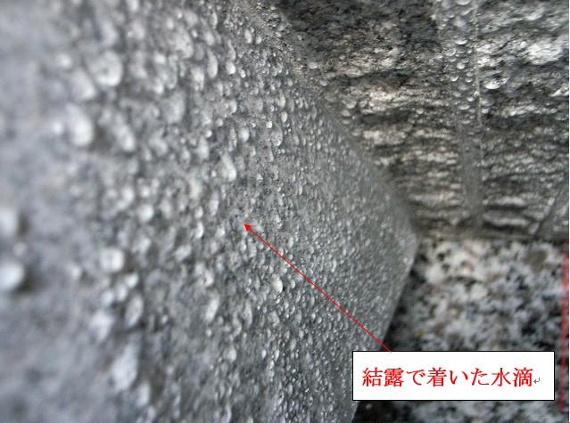 御影石納骨室の中の結露