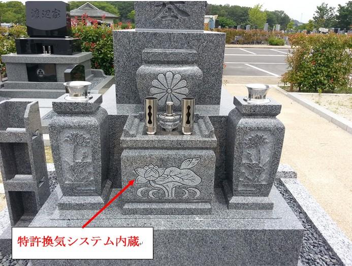 特許換気口システムのお墓