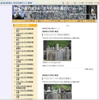 高木石材の無縁墓石供養の確認ページ