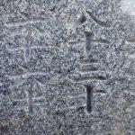 浅いお墓の文字彫り