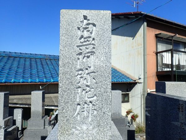 お墓の文字はペンキを剥がしました