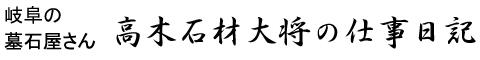 岐阜の墓石・お墓屋さん 高木石材 大将の仕事日記