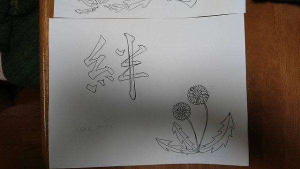 手書きのイラストと文字