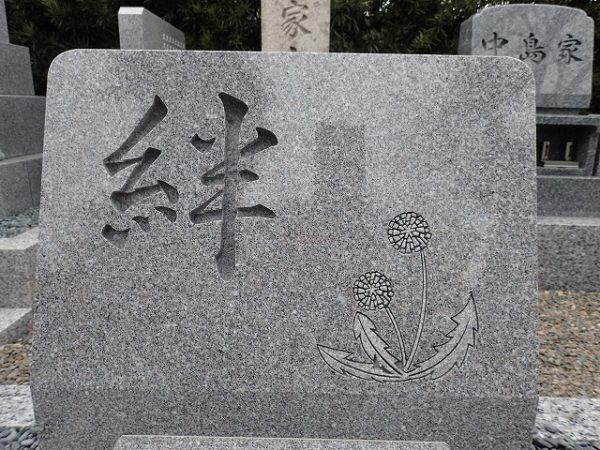 お客さまのデザインを彫ったデザイン墓石