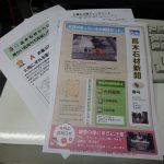 点検シートと新聞