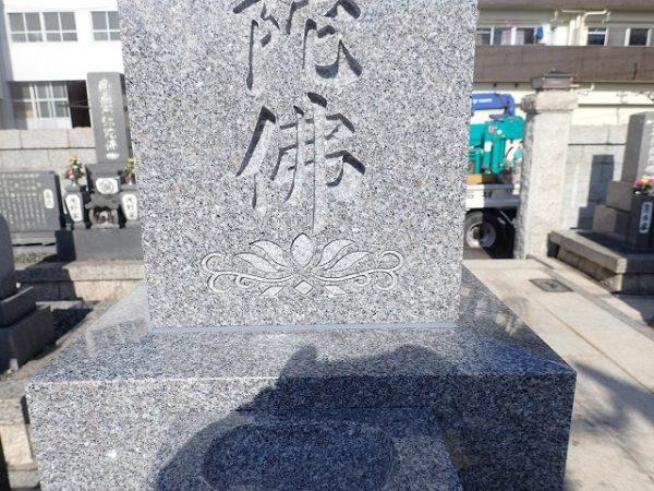 南無阿弥陀仏の下に蓮を彫りました
