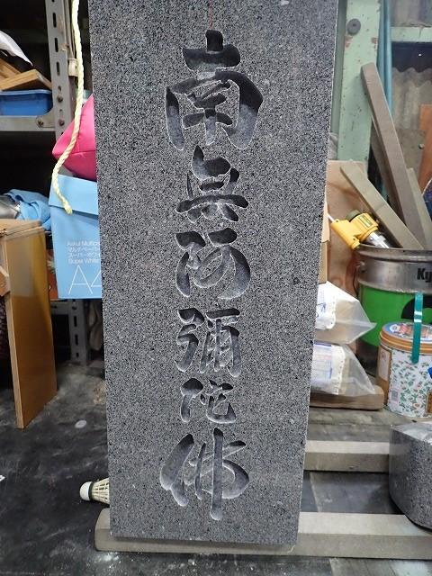 お墓に彫った文字