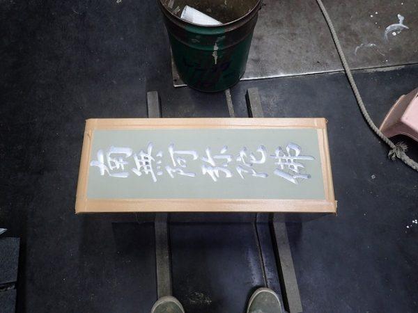 ゴムを貼って文字の部分を切り抜きます