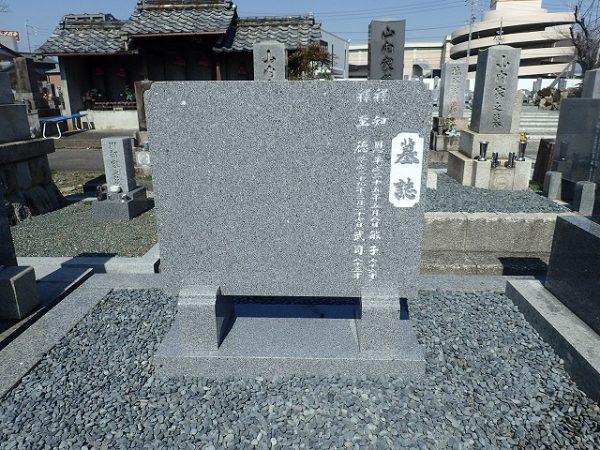 岡崎産吉祥石の墓誌