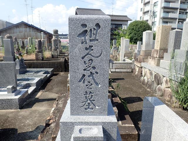 お墓の前字