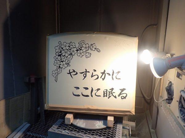 工場で字彫りをしました