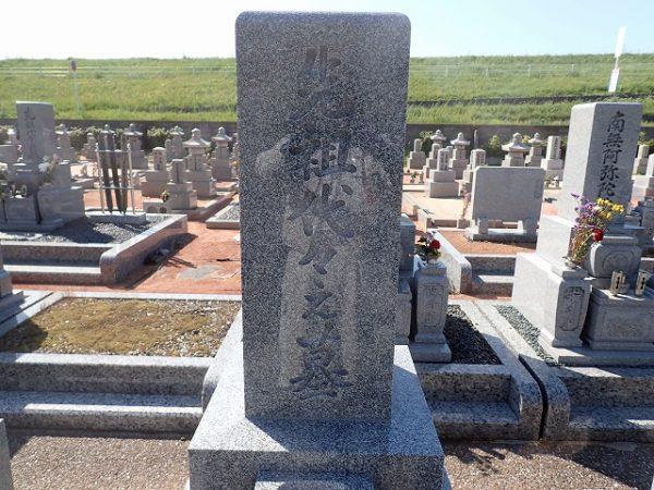 お墓の文字