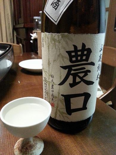 農口 山廃純米