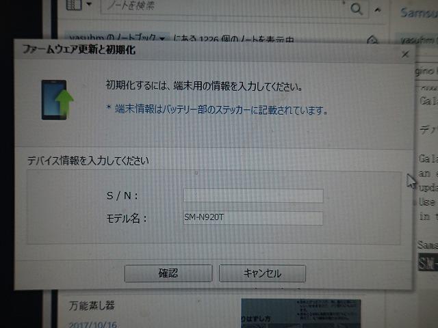 Samsung Kies 3の初期化画面