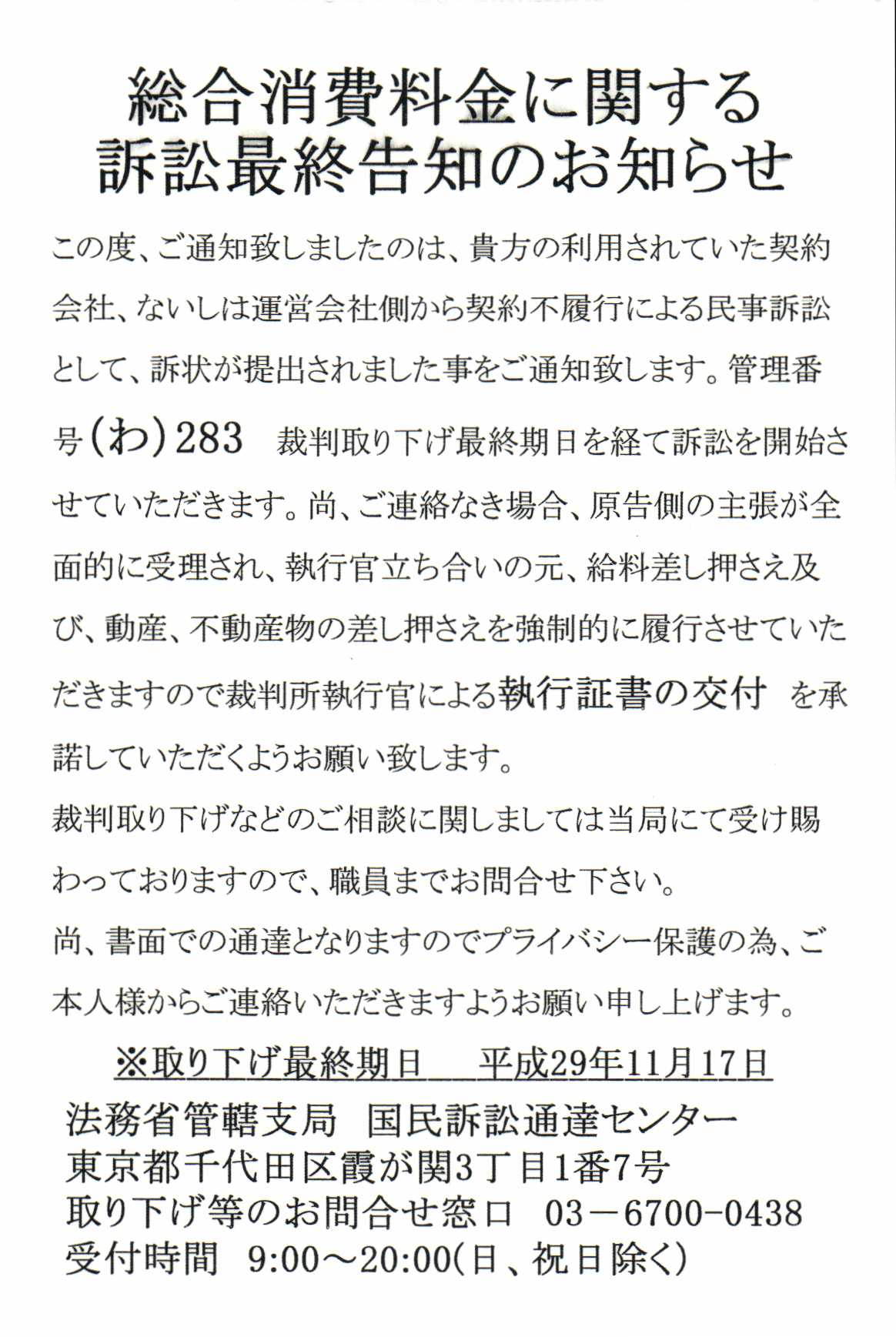総合消費料金ハガキ