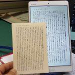 文庫とタブレット