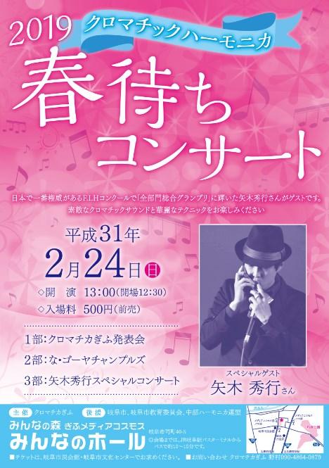 2019年春待コンサート